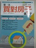 【書寶二手書T1/投資_BZD】圖解第一次買對房子就上手修訂版_林姜文婷