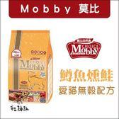 Mobby莫比〔鱒魚燻鮭愛貓無穀配方,1.5kg〕