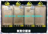 【台灣優購】全新 ASUS Zenfone Max Pro (M2).ZB631KL 氣墊空壓殼 軟殼 防摔緩震 全包邊保護