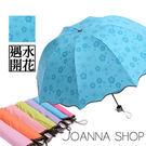 雨陽傘 遇水開花防紫外線公主風晴雨折疊傘...