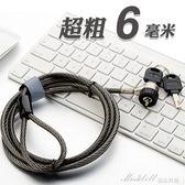 電腦鎖 加粗6mm防剪全鋼鑰匙電腦鎖顯示器筆記本防盜鎖  蜜拉貝爾