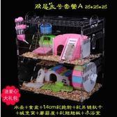 倉鼠籠子亞克力透明金絲熊超大別墅單雙層窩倉鼠籠玩具用品套餐 【快速出貨】