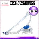 【信源】全新~600W〞HITACHI 日立紙袋型吸塵器《CV-PJ9T/CVPJ9T》*免運費*
