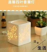 蠟燭香薰爐 精油燈 鏤空精油爐 陶瓷香薰燈 向日葵
