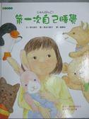 【書寶二手書T3/少年童書_QLI】第一次自己睡覺_季巳明代