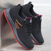 秋季新款男鞋韓版黑色男士潮鞋學生防滑耐磨休閒運動板鞋帆布鞋子 夢想生活家