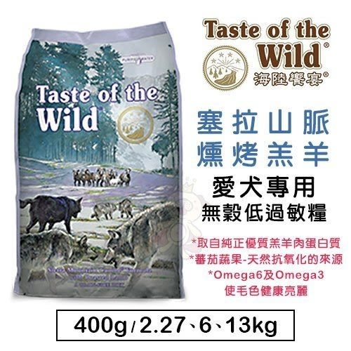 *WANG*【WDJ推薦】美國海陸饗宴Taste of the Wild《塞拉山脈燻烤羔羊肉》無穀狗糧-400g