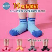 Footer ZH196 S號 (厚襪) 幼童 星空遊樂園氣墊襪 10雙超值組;除臭襪;蝴蝶魚戶外
