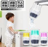 廚房水龍頭過濾器家用自來水凈水器凈水機活性炭防濺濾水器          琉璃美衣