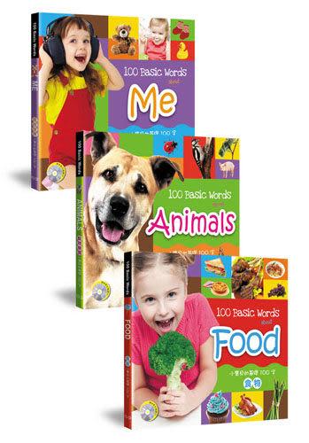 書立得-小寶貝的基礎100字食物、我的世界、動物樂園(全套3冊+3CD)★啟蒙學習