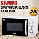 SAMPO 聲寶 20公升機械式微波爐 RE-N620TR / REN620TR  【刷卡分期+免運費】