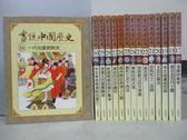 【書寶二手書T9/少年童書_RER】畫說中國歷史_16~30冊間_共15本合售_一代女皇武則天等