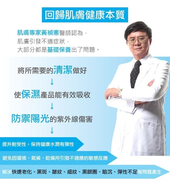 【Dr.HUANG黃禎憲】舒緩眼霜(15ml)