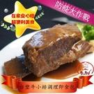 【家購網嚴選】台塑帶骨牛小排調理即食真空包450g/包 真空包裝