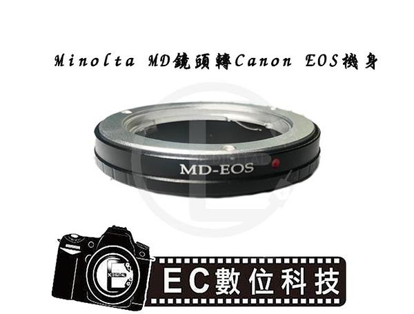【EC數位】Minolta MD MC SR鏡頭轉Canon EOS系統 機身鏡頭轉接環 MD-EOS 5DIII 7DII 1000D