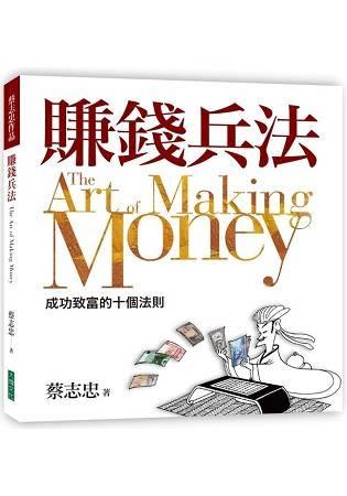 賺錢兵法:成功致富的十個法則