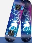滑板車滑板初學者成人男孩女生青少年成年兒童專業雙翹滑板車6-12歲 智慧e家 LX