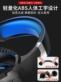 G1耳機頭戴式台式機電腦有線游戲耳麥吃雞電競帶麥7.1聲道 露露日記