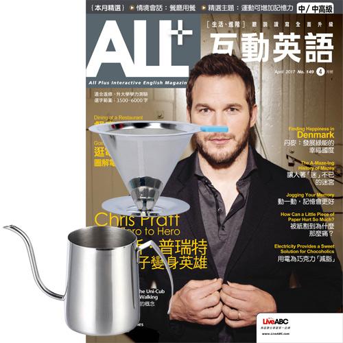 《ALL+互動英語》互動下載版 1年12期 贈 304不鏽鋼手沖咖啡2件組