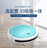 智慧掃地機器人家用全自動吸塵器掃吸拖一體機超薄大吸力   汪喵百貨