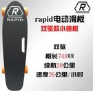 電動滑板車 rapid 電動滑板 小魚板 雙驅 超高續航 智慧 四輪 無線遙控 熱銷 MKS韓菲兒
