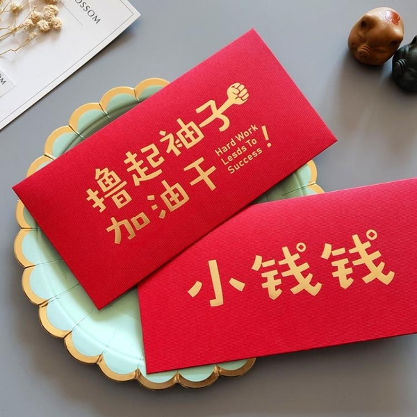 紅包 2021牛年個性創意紅包袋通用過年獎金大紅封包新年紅包利是封定制 夢藝