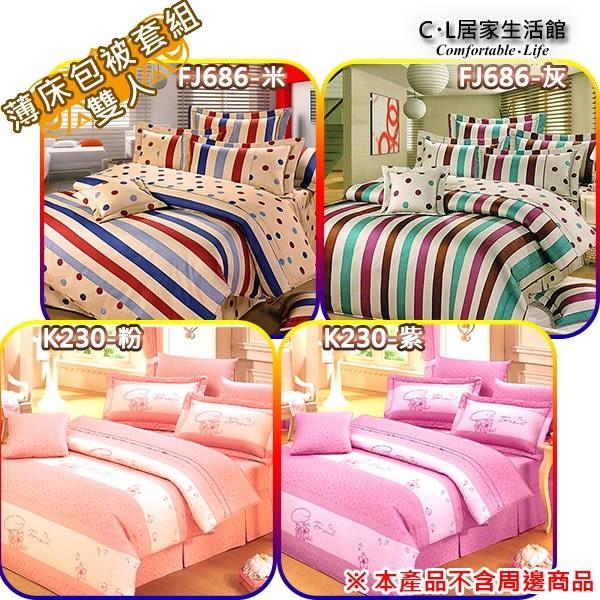 【 C . L 居家生活館 】雙人薄床包被套組(FJ686-米/FJ686-灰/K230(粉/紫))