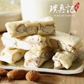 手工特濃杏仁豆牛軋糖(原味牛奶,400g)
