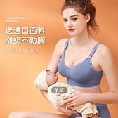 【2件裝】聚攏防下垂哺乳文胸孕婦內衣女懷孕期上托無鋼圈薄春夏