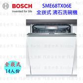 【PK廚浴生活館】 高雄 BOSCH 博世 SME68TX06E 6系列 60cm 沸石 洗碗機 全嵌式 實體店面 可刷卡