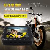 前後雙鏡頭機車高畫質行車記錄器 機車行車記錄器 摩托車行車記錄器 【AB0071】機車專用攝影機