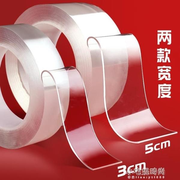 無痕膠帶 納米雙面透明網紅膠帶高粘度魔力無痕膠不留痕吸附墻貼萬次萬能 小宅妮時尚