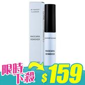 韓國 Innisfree 睫毛膏卸妝液 9g【新高橋藥妝】