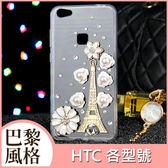 HTC A9s Desire 10 Pro U11 U Play One X10 A9 828 巴黎風格 水鑽殼 保護殼 手機殼 訂做殼
