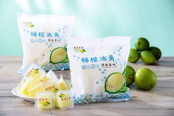 老實農場檸檬原汁冰角280g*10包~團購價(平均一包120元)