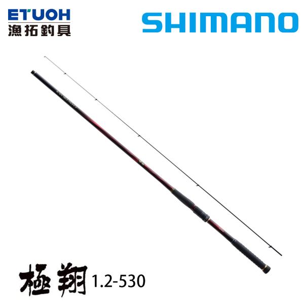 漁拓釣具 SHIMANO 21 KYOKUSYO 極翔 1.2-53 [磯釣竿]