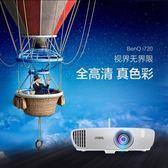迷你投影儀 BenQ明基投影儀i720高清1080P家用智能無線wifi家庭影院無屏電視  DF