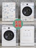 滾筒洗衣機罩防水防曬套布防塵蓋布松下小天鵝海爾10公斤全自動式 米娜小鋪