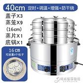 蒸包爐蒸包子機商用小型蒸箱全自動蒸汽爐小籠包蒸鍋饅頭電蒸包櫃 時尚芭莎