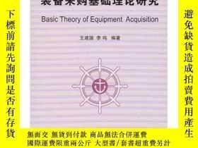 二手書博民逛書店裝備采購基礎理論研究罕見專著 Basic theory of equipment acquisition 王建國,