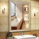 歐式浴室鏡子衛生間鏡子壁掛防水鏡子化妝鏡浴室鏡洗手間鏡子帶框【80*100厘米】