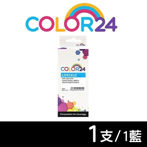 【COLOR24】for Canon CLI-781XLC 藍色高容量相容墨水匣 /適用 TS9570/TS8270/TR8570/TS8170/TS8370