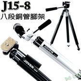 JOVEN J15-8 八段式銅管三腳架