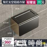 衛生間紙巾盒免打孔廁所卷紙架輕奢防水抽紙盒掛壁式衛生紙置物架 NMS小艾新品