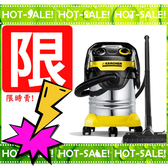 《現貨快閃限時賣!!》Karcher WD5 Premium 德國凱馳 義大利原裝 商用專業型 乾濕兩用吸塵器