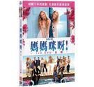 媽媽咪呀! 1+2 合輯 雙DVD | OS小舖