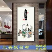 搞笑三國 三英戰呂布打麻將 絲綢關公劉備張飛掛畫客廳裝飾卷軸畫