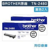 原廠碳粉匣 BROTHER 2黑高容量 TN-2480 /適用 Brother HL-L2375dw/DCP-L2550dw