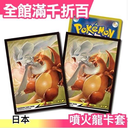 日版 Pokemon 噴火龍遊戲卡套 64枚 桌遊 牌套 皮卡丘 精靈寶可夢 卡牌 神奇寶貝 SM10【小福部屋】