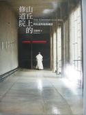 【書寶二手書T6/攝影_YJP】山丘上的修道院:科比意的最後風景_范毅舜